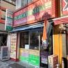 池袋西口のインドカレー屋さん「グレートインディア」でカレーを食べた(令和元年12月17日)