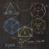 8年生の幾何学