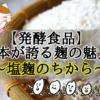 【発酵食品】日本が誇る麹の魅力~塩麹のちから~