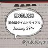 【勉強】1/27~英会話タイムトライアル■NHKラジオ