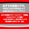 第471回【おすすめ音楽ビデオ!】「おすすめ音楽ビデオ ベストテン 日本版」!2018/8/9分。今週は、D.A.N.のシュールな作品が登場。GLIM  SPANKYと夜の本気ダンス、再生回数上昇!