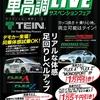 TEIN 車高調LIVE サスペンションフェア