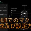 G HUBでのマクロ作成及び設定方法