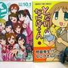 2012/10/15:「新作アニメを消化する日」