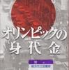 奥田英朗の『オリンピックの身代金』を読んだ