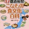「47都道府県 こなもの食文化百科」成瀬宇平著