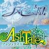 【アッシュテイル】先行テスト開始!中国と日本での仕様について【風の大陸】
