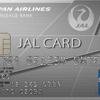 JALカード、ETCカードが先に届いたのか!?