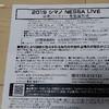 今週末は2019NESSA LIVE 遠州パーティーなんですよ。