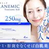シミ(肝斑)の原因メラニンを抑制♪あのトランシーノと同成分トラネキサム酸を配合しています。