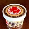 【山梨県の】武田コーヒーアイス【お土産】