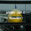 SFC修行記:第11セット目はC-3PO™️ ANA JETで羽田ー福岡ー羽田!