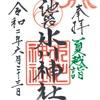 池袋氷川神社(東京・豊島区)の御朱印