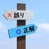 【間違いやすい韓国語】「~の~」になる「の」の使い方は要注意です!