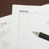 【応募書類】書ききれないほどの職歴は一般的にどう対処するか?