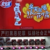 中国について