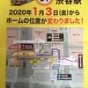 銀座線渋谷駅 ホームの位置が大幅に変更!