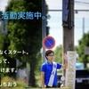 稲沢市議会議員選挙 中盤戦:点と点が線になる。