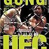"""""""日本MMAのドン""""佐伯繁の語る興行の秘密が実に面白い。「収益は、TDCよりディファが絶対に上がる」"""