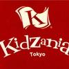 日記 キッザニア東京に行ってきました