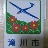 滝川市 ― 菜の花とグライダー ―