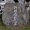 消滅した島にあった石が保管されている場所 福岡県北九州市戸畑区新池