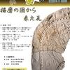 出土遺物を通じて歴史背景を学ぶ【奈良市文化財課埋蔵文化財調査センター 平成30年度巡回ミニ展示「奈良を掘る6」】(奈良市)