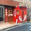 【武蔵小杉】麺屋でこ の濃厚牡蠣そばでしょう