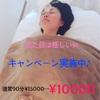 【名古屋へ移転1周年記念キャンペーン実施中♪】