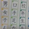 昨年の夏、ついに我が家にも漢字ブームが
