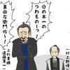 イラスト感想文 NHK大河ドラマ 真田丸  第45回「完封」