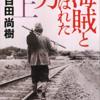 【読書メモ】海賊とよばれた男 百田尚樹