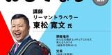 【速報】3月、岐阜市役所からオファーいただきました!