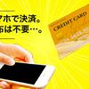 【キャッシュレスのススメ】財布を捨てたら快適な生活になったよ。