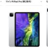 次世代iPad AirはUSB-C端子を搭載?それでも次期iPhoneがLightningを残す理由