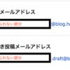 余談:Python Gmailモジュールを使ったはてなブログへの記事投稿