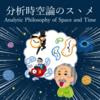 分析時空論のスヽメ:四次元主義vs三次元主義