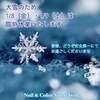 【大雪による臨時休業のお知らせ】1/8(金)&1/9(土)はサロン休業となります☆