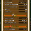 【DQウォーク】ドラクエウォーク無課金日記 122日目