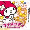 3DS『マイメロディ 願いがかなう不思議な箱』2015年12月10日に発売決定 日本コロムビアより