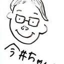 ちくしん今井章介のブログ