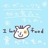 【食レポ】オーガニック素材の加工食品の一覧【まとめ】
