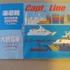 キャプテンラインでUSJから夜の海遊館&観覧車へ-USJ周辺情報