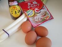 ネギ好きに贈る。長ネギたっぷりの卵スープの美味しい作り方。フワフワのシャキシャキの食感が美味しいたまごスープ。