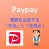【Pay pay】残高を出金する方法と注意点