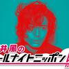 ありのままトーク炸裂!風さんオールナイトニッポンZERO再登場。