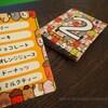 いつも使うカタカナ語、日本語で説明できる?話題のコミュニケーションゲームのキッズ版「ボブジテンきっず」