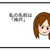 神戸の4コマ漫画【4コマ漫画】
