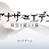 スマホゲーム『アナザーエデン』が超面白い!!クロノ・トリガー要素あり!?