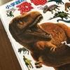 小学館の恐竜図鑑  長女と長男にとって大のお気に入りなんです😁